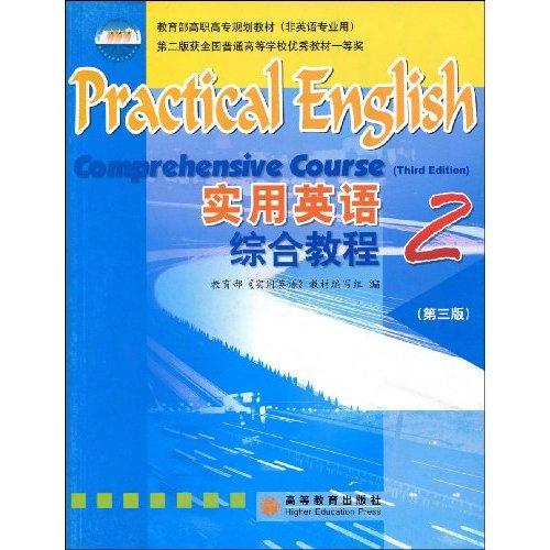 实用英语综合教程.2