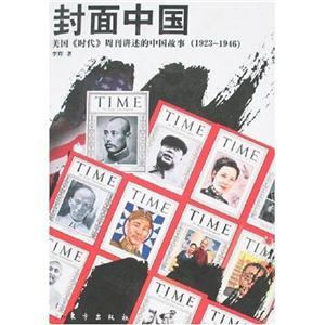 封面中国:美国《时代周刊讲述的中国故事(1923-1946)》