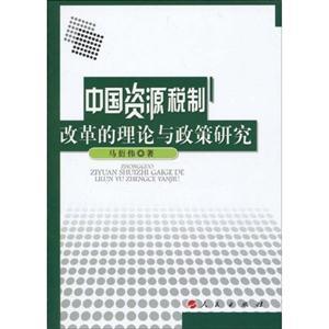 中国资源税制改革的理论与政策研究