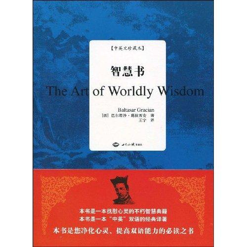 智慧书-中英文珍藏本