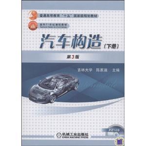 汽车构造(下册)(第3版)(附赠1CD)