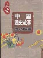 图说 中国通史的故事 远古卷