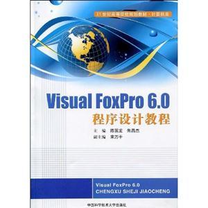 Visual FoxPro 6.0程序设计教程