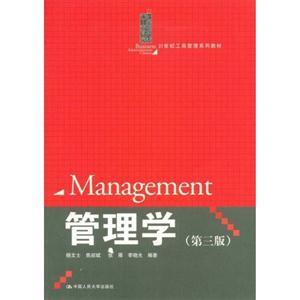 管理学(21世纪工商管理系列教材)
