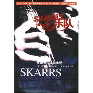 英国男生成长小说-SKARRS乐队