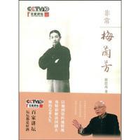 非常梅兰芳--CCTV10百家讲坛丛书