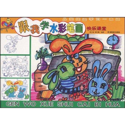 儿童水彩画范画内容儿童水彩画范画版面设计