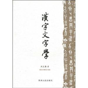 汉字文字学