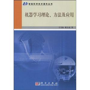 机器学习理论、方法及应用
