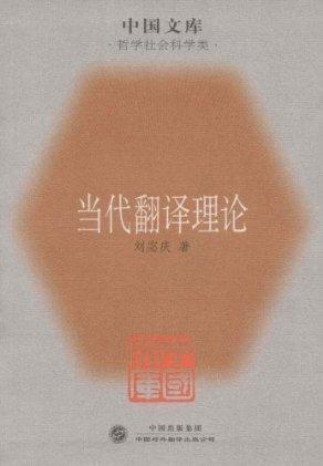 当代翻译理论--中国文库. 哲学社会科学类