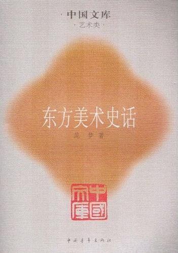 东方美术史话-中国文库·艺术类