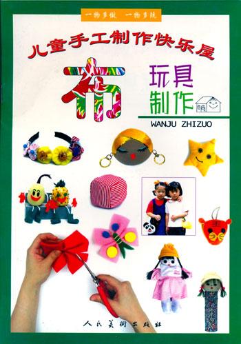 儿童手工制作快乐屋.布玩具制作图片