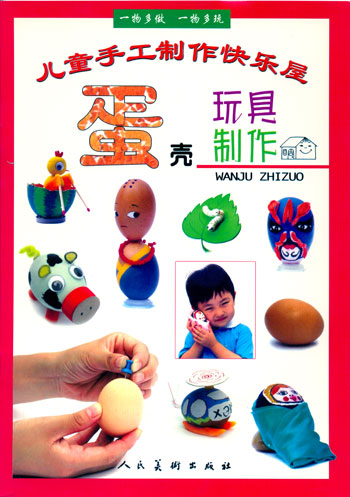 儿童手工制作快乐屋--蛋壳玩具制作图片