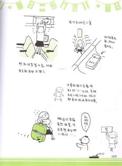 life》((日)高木直子)【图片