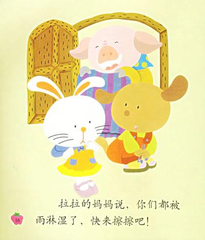 小宝宝故事图画书:快长大