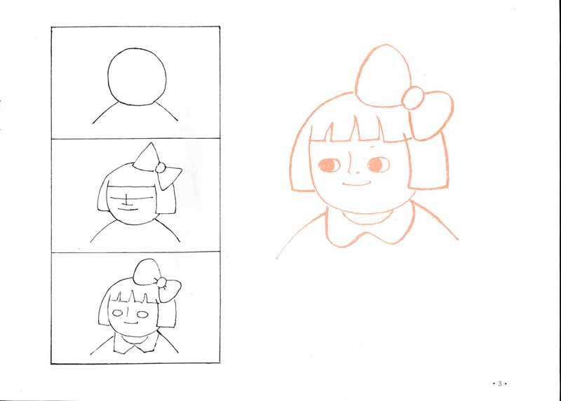 《儿童简笔画描摹(人物)》(冯勇)【图片