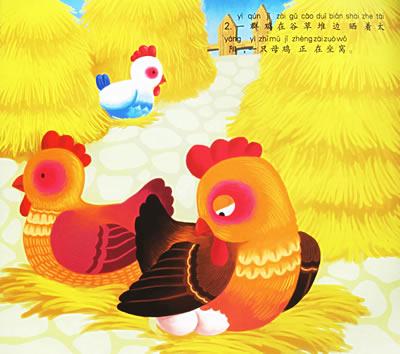 妈妈宝宝共读:世界经典寓言:狐狸和葡萄·鹰和鸡