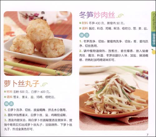 圆白菜炒白果