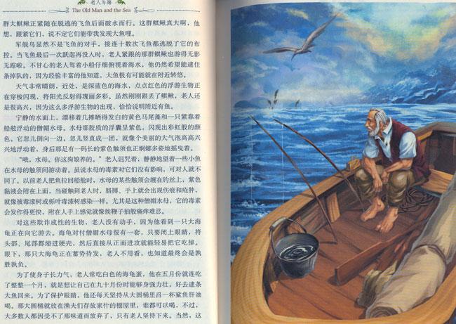 老人与海-全彩青少版