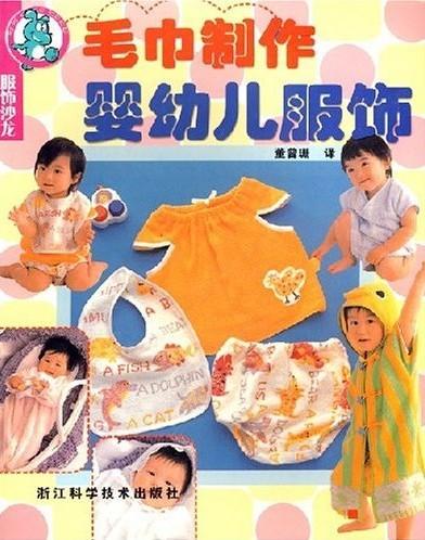 毛巾制作婴幼儿服饰图片