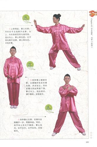 舞蹈云手教学步骤图片
