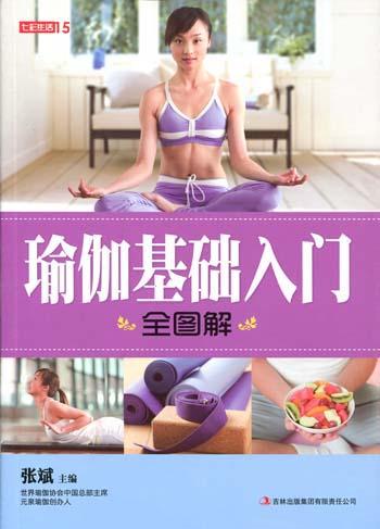 七彩生活15 瑜伽基础入门全图解