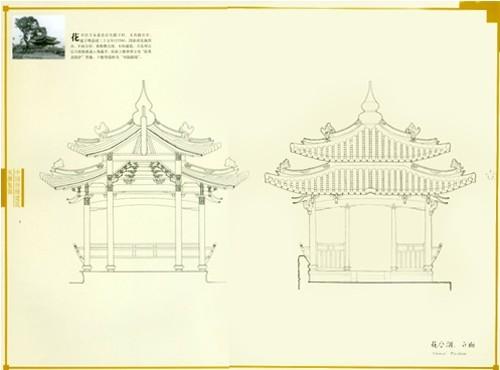 中国传统建筑实测集锦