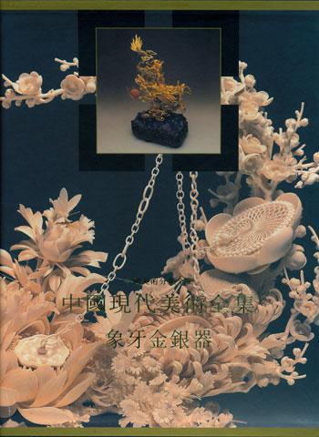 中国现代美术全集-象牙金银器