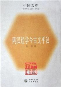 两汉经学今古文平议--中国文库. 哲学社会科学类