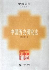 中国历史研究法-中国文库・史学类