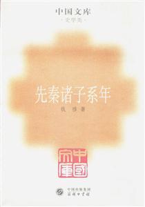 先秦诸子系年--中国文库.史学类