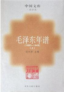 毛泽东年谱(全三册)--中国文库・史学类