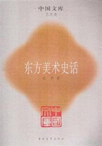 东方美术史话-中国文库・艺术类