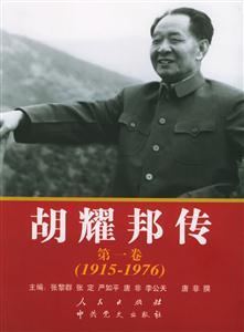 胡耀邦传(1915―1976)