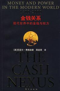(1700-2000)-金钱关系现代世界中的金钱与权利