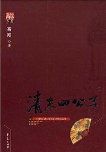 清末四公子:历史小说
