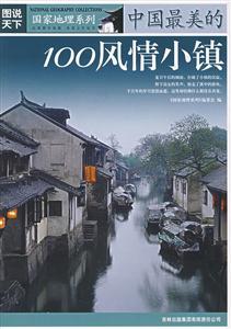 图说天下国家地理系列-中国最美的100风情小镇