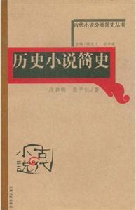 古代小说分类简史丛书--历史小说简史
