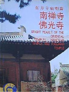 三晋揽胜--东方寺庙明珠 南禅寺 佛光寺