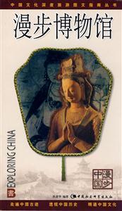 中国文化深度旅游图文指南丛书:漫步博物馆