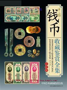 中国艺术品收藏鉴赏全集--钱币  典藏版