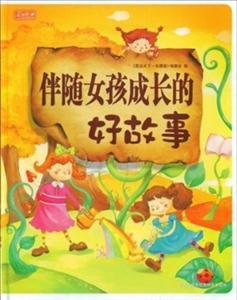 彩书坊珍藏版-伴随女孩成长的好故事