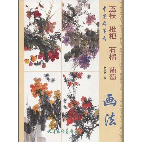 荔枝 枇杷 石榴 葡萄画法 中国彩墨画