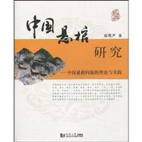 中国悬棺研究-中国悬棺问题的理论与实践