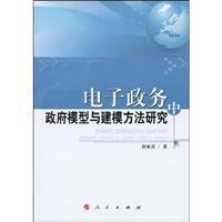 电子政务中政府模型与建模方法研究