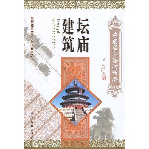 坛庙建筑-中国国粹艺术读本