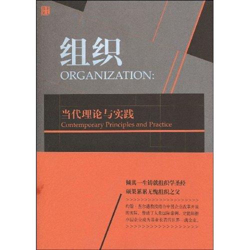 组织-当代理论与实践