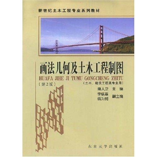 画法几何及土木工程制图(第二版)(土木