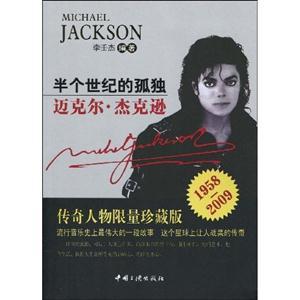 半个世纪的孤独迈克尔・杰克逊