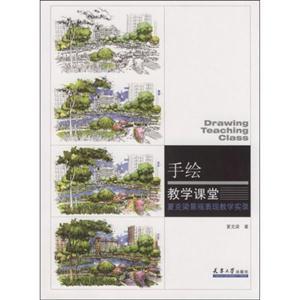 手绘教学课堂-夏克梁景观表现教学实录b3004